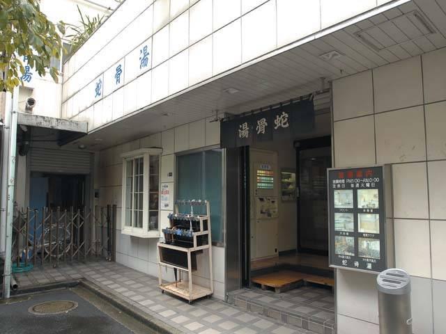 onsen-jakotsuyu-fo