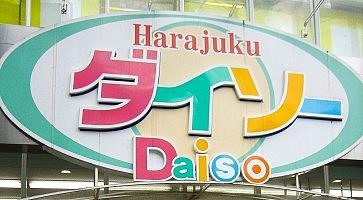 daiso-f